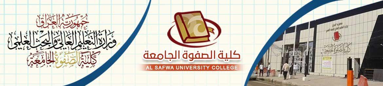 شعبة التعليم المستمر-كلية الصفوة الجامعة